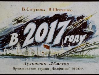 Атомные поезда и управление погодой – советский диафильм «В 2017 году»