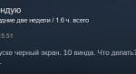 Watch Dogs 2 привела пользователей Steam вбурный восторг - Изображение 9