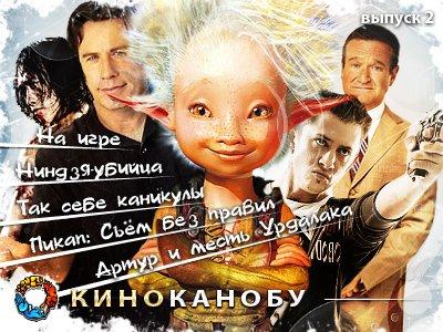 КиноКанобу, 2-й выпуск