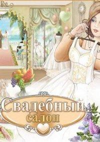 Обложка Свадебный салон