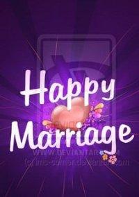 Обложка Happy Marriage