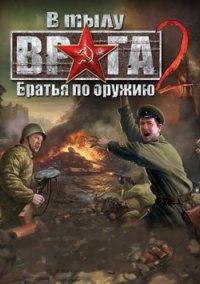 Обложка В тылу врага 2: Братья по оружию