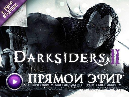 Запись прямой трансляции Darksiders II.