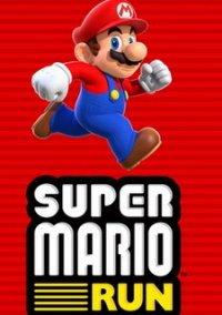 Super Mario Run – фото обложки игры