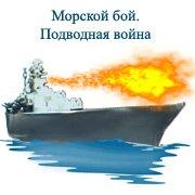 Обложка Морской бой. Подводная война