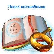 Обложка Лавка волшебника