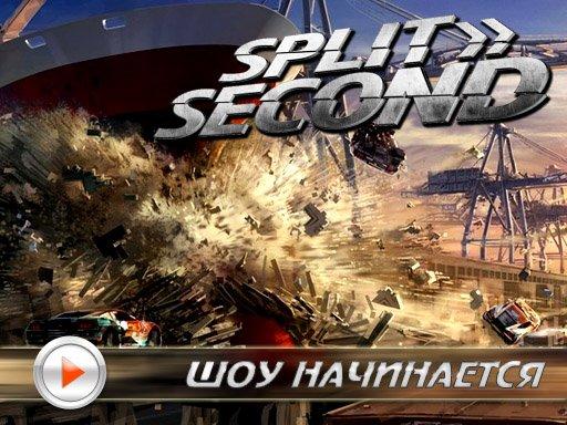 Split/Second. Видеорецензия
