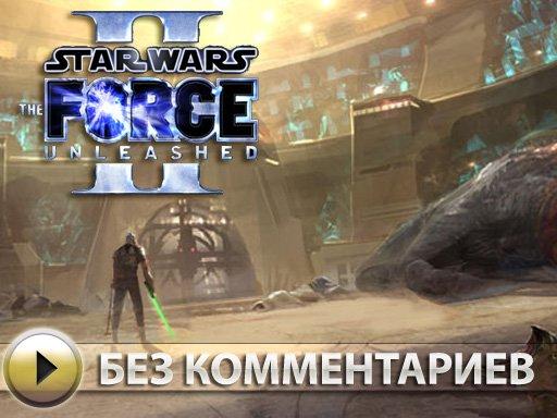 Star Wars: The Force Unleashed II. Без комментариев