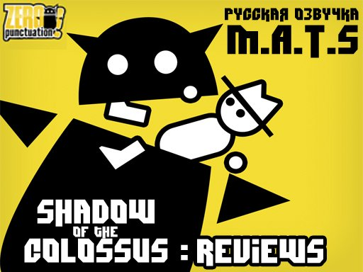 [Zero Punctuation] Shadow of the Colossus. Reviews [RUS DUB]
