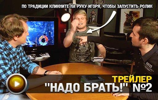 Трейлер второго выпуска передачи «Надо брать!».