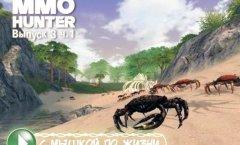 MMO-Hunter Выпуск 3.1