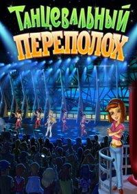 Танцевальный переполох – фото обложки игры