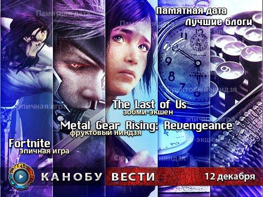 Канобу-вести (12.12.2011)