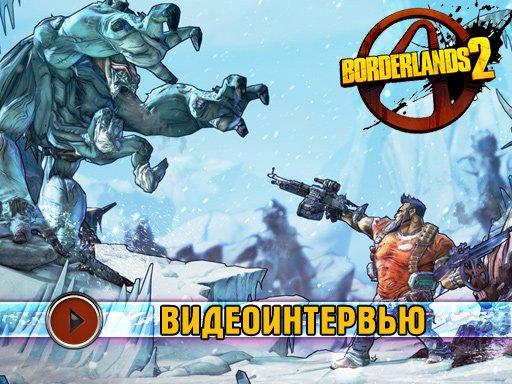 Borderlands 2. Видеоинтервью