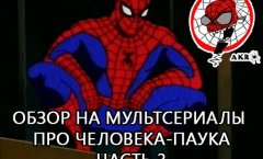 Обзор на мультсериалы про Человека-Паука: Часть 3