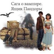 Обложка Сага о вампире. Ящик Пандоры