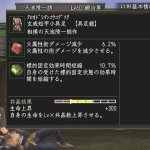 Скриншот Nobunaga's Ambition Online – Изображение 14