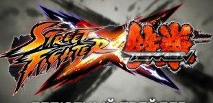 Street Fighter x Tekken. Видео #1