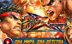 Street Fighter X Tekken. Рецензия