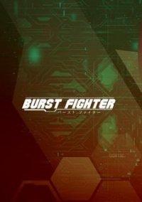 Обложка Burst Fighter