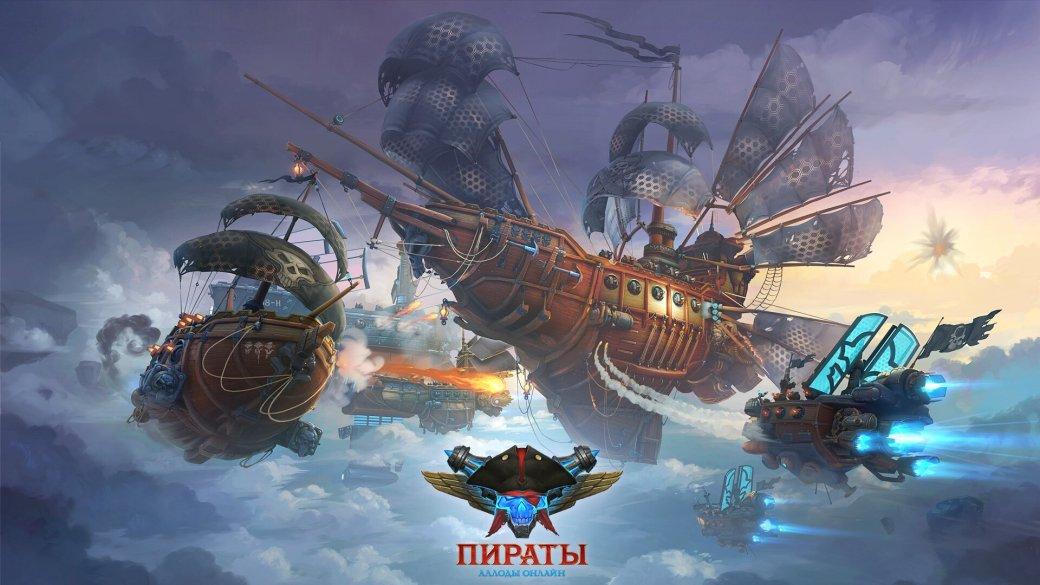 Скоро начнется ОБТ «Пиратов» от Allods Team - Изображение 1