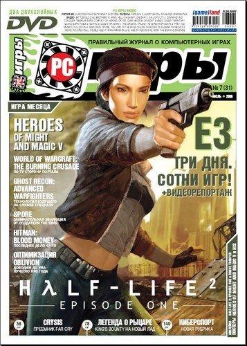 Купите журнал: Сергей Думаков про смерть игровой прессы - Изображение 5