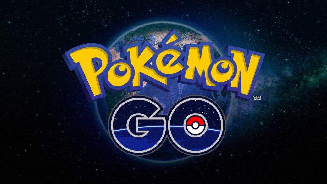 Раскрыты сроки официального запуска Pokemon GO в России - Изображение 1