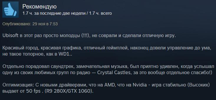 Watch Dogs 2 привела пользователей Steam вбурный восторг - Изображение 6