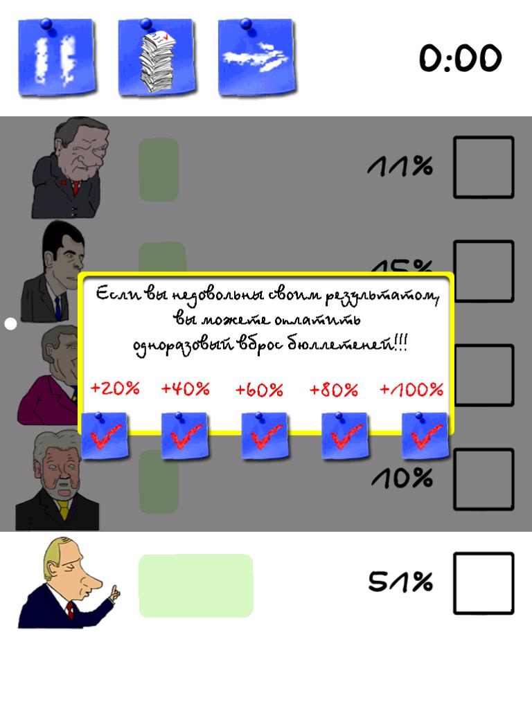 Путин тебя накажет - Изображение 11