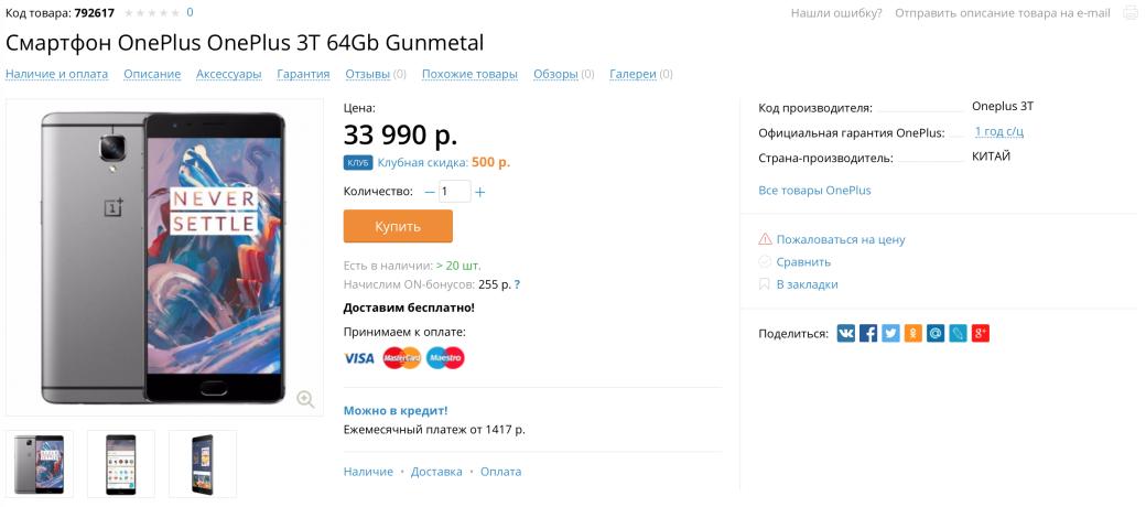 Один из лучших китайских Android-флагманов официально пришел в Россию - Изображение 3