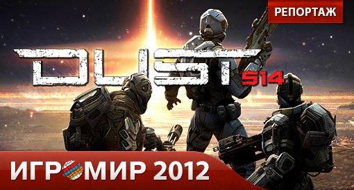"""Dust 514. репортаж с """"Игромира 2012"""" - Изображение 1"""