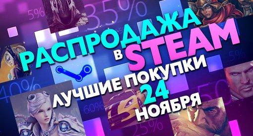 Распродажа в Steam: Лучшие покупки дня. - Изображение 1