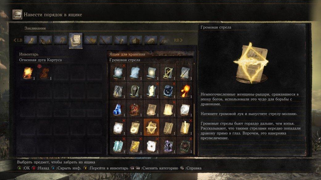 Где найти все новые предметы вDark Souls 3: The Ringed City. - Изображение 49