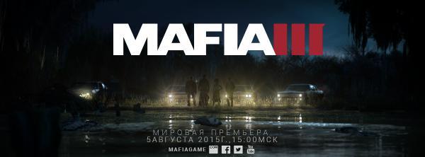 Премьера Mafia 3 состоится 5 августа - Изображение 1