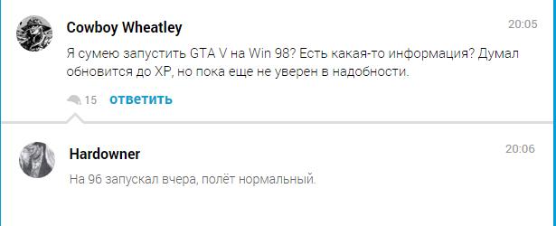 Как пользователи ПК отреагировали на перенос GTA 5 - Изображение 10
