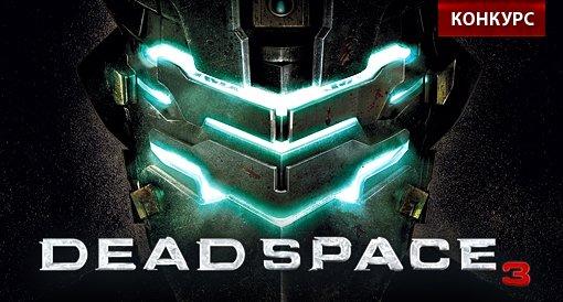 "Конкурс ""Dead Space 3"" - Изображение 1"