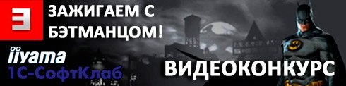 """Видеоконкурс """"Зажигаем с Бэтманцом"""" от EPIC Канобу - Изображение 1"""