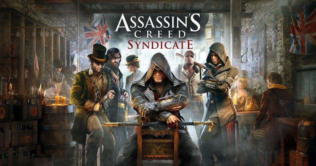 AC Syndicate: первые оценки и секретное путешествие во времени - Изображение 1