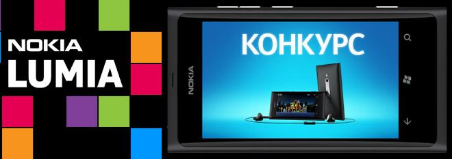 [ВИКТОРИНА] Windows Phone 7 - Изображение 1