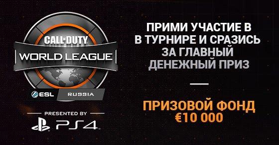 У вас еще есть шанс присоединиться к турниру Call of Duty World League - Изображение 1