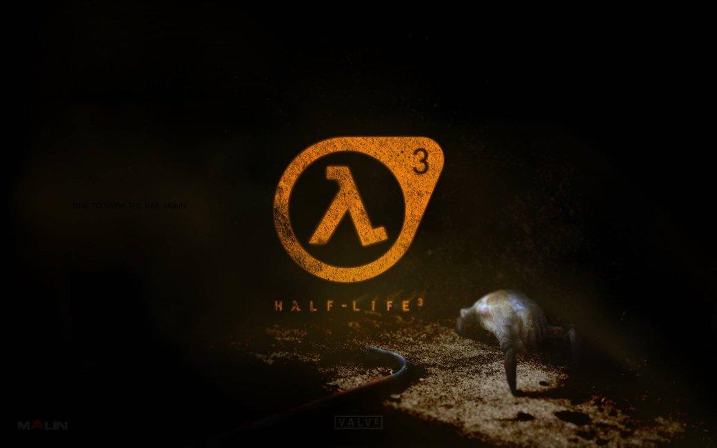 Valve: Half-life 3 в очках виртуальной реальности — возможно - Изображение 1