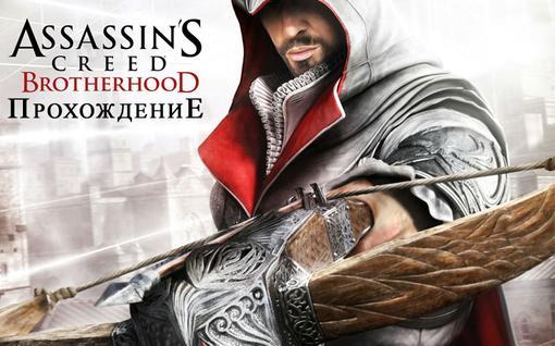 Прохождение Assassin's Creed: Братство Крови - Изображение 1