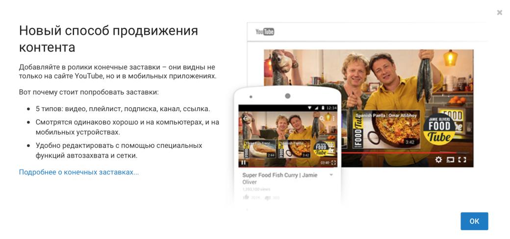 YouTube откажется от аннотаций к видео - Изображение 2