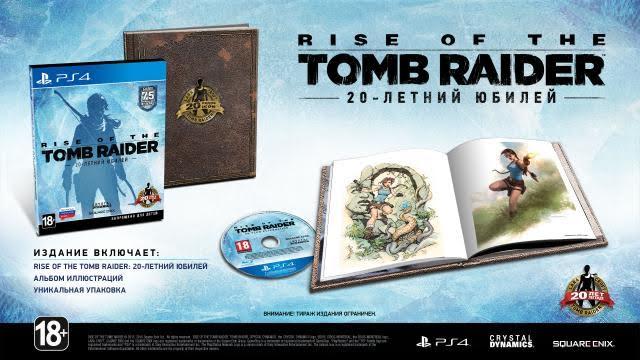 «Rise of the Tomb Raider: 20-летний юбилей» выйдет в России 25 октября - Изображение 2