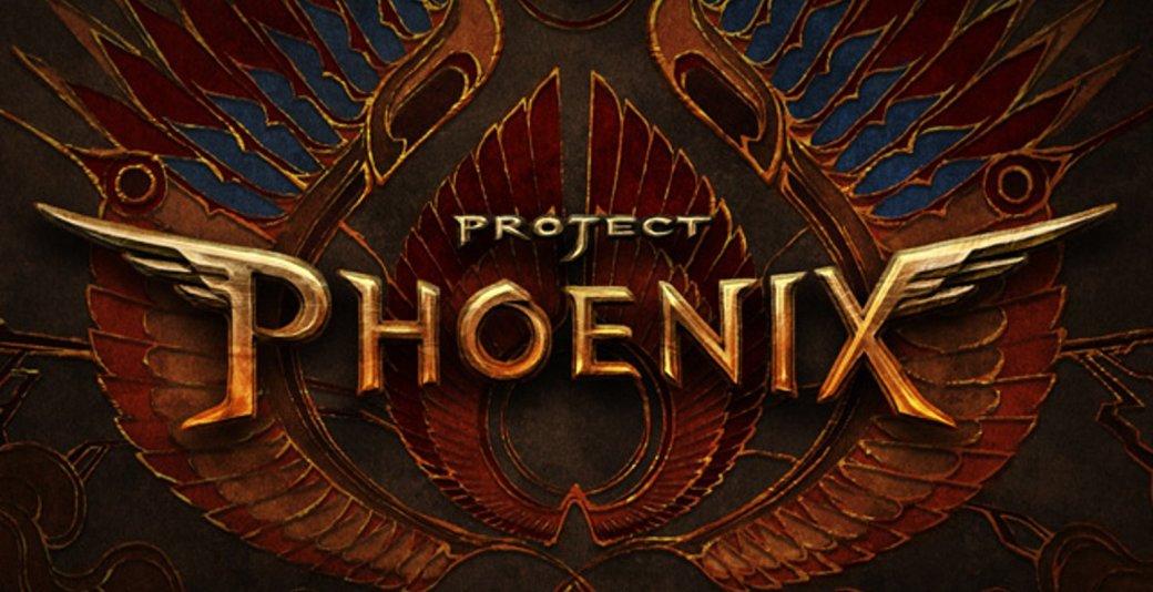 Project Phoenix выйдет в 2018 году, CIA отказывается возвращать деньги - Изображение 1