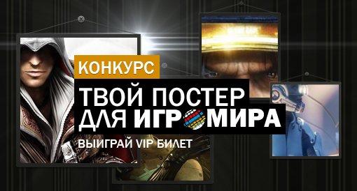 [КОНКУРС] Сделай постер, получи VIP билет на Игромир 2012 - Изображение 1