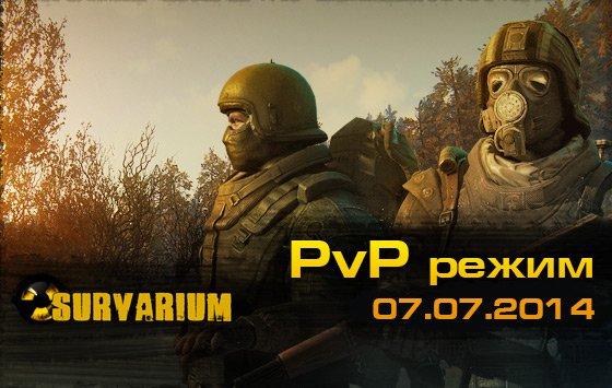 Открытое тестирование PvP в Survarium начнут через две недели. - Изображение 1