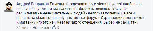 Как Рунет отреагировал на внесение Steam в список запрещенных сайтов - Изображение 26
