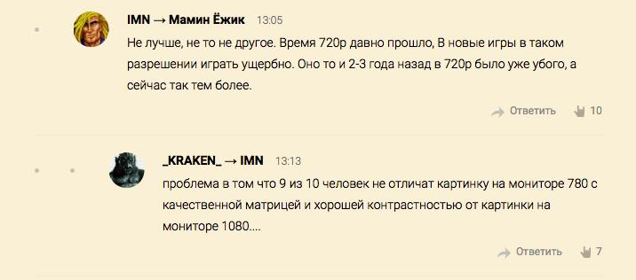 Обойдусь малым: CD Projekt сделай так, чтобы «Ведьмак» хоть запускался - Изображение 4