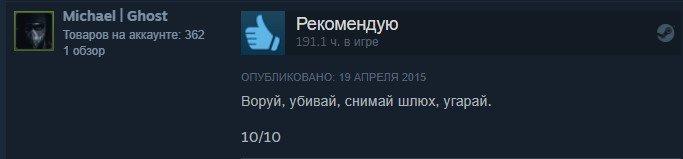 Золото Steam: отборные отзывы игроков оGrand Theft Auto5. - Изображение 1